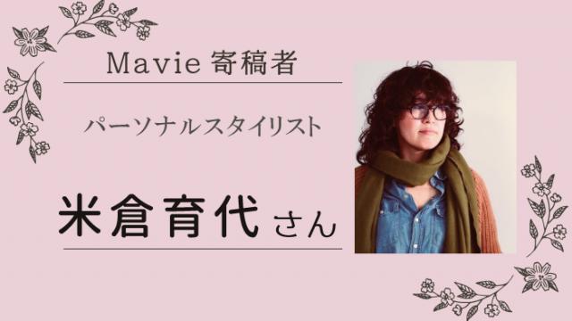 マヴィ寄稿者米倉育代さんアイキャッチ
