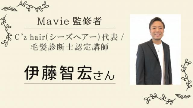 Mavie監修者一覧伊藤智宏さんアイキャッチ