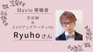 寄稿者一覧Ryuhoさんアイキャッチ