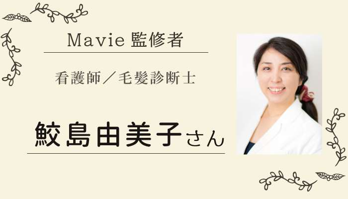 マヴィ監修者鮫島由美子さんアイキャッチ
