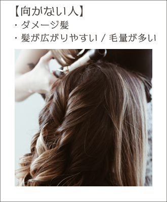 もともとダメージ髪や髪が広がりやすい・毛量が多い人にはノンシリコンシャンプーは向かない