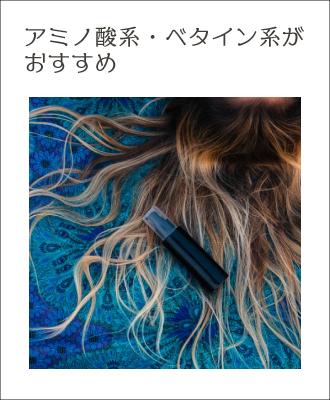 頭皮や髪に刺激の少ないアミノ酸系・ベタイン系のノンシリコンシャンプーを選ぶのがベター