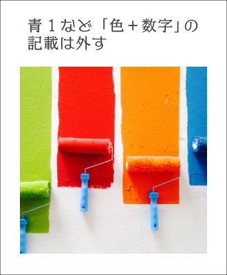 タール系色素が配合されている商品は避ける