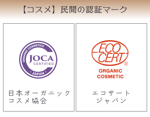 日本認証のオーガニックコスメマークは2つ