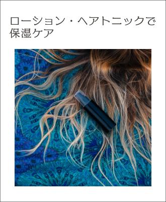 頭皮の乾燥にはヘア用ローション、トニックでケア