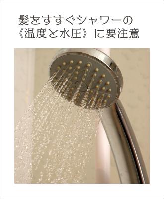 シャワーの温度は38度前後、水圧は強すぎないように調整する