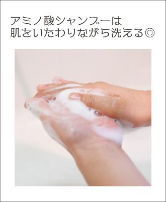 アミノ酸シャンプーは敏感肌でも使えて、髪や頭皮に優しい。