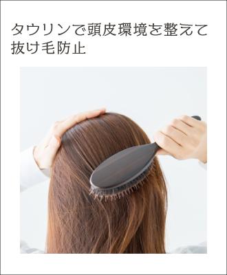 頭皮ケアとダメージ補修をしてくれるタウリンで抜け毛を予防。
