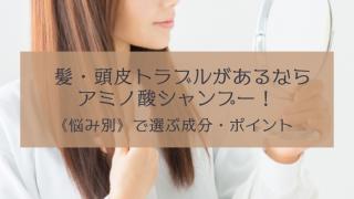 敏感肌にはアミノ酸シャンプーがおすすめ!安くても効果のある成分と選び方をチェック!アイキャッチ