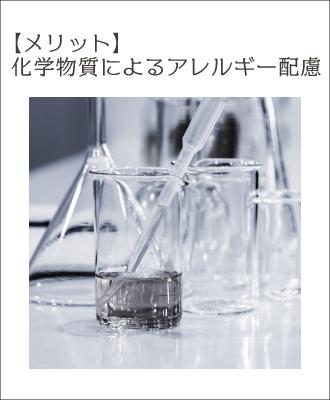 メリット.2.化学物質によるアレルギーに配慮