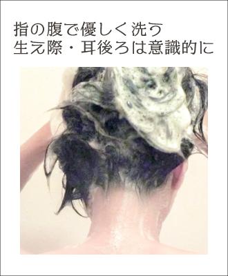 シャンプーは指の腹で頭皮を洗う