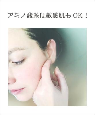 アミノ酸系のシャンプーは肌・髪に刺激が少ないから敏感肌も使える