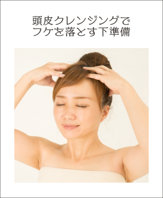 頭皮クレンジングで、取り切れないフケや汚れを取り除く