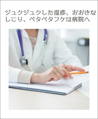 炎症が激しいときは病院を受診する