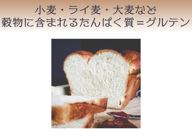 小麦などの穀物に含まれるたんぱく質=グルテン