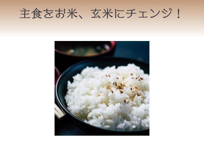 主食はお米・玄米に。グルテンフリーはすぐに取り入れられる。
