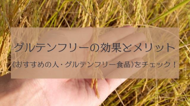 「グルテンフリー」はダイエット・美容に効果的?小麦なしでも快適な食生活は実現できる!アイキャッチ