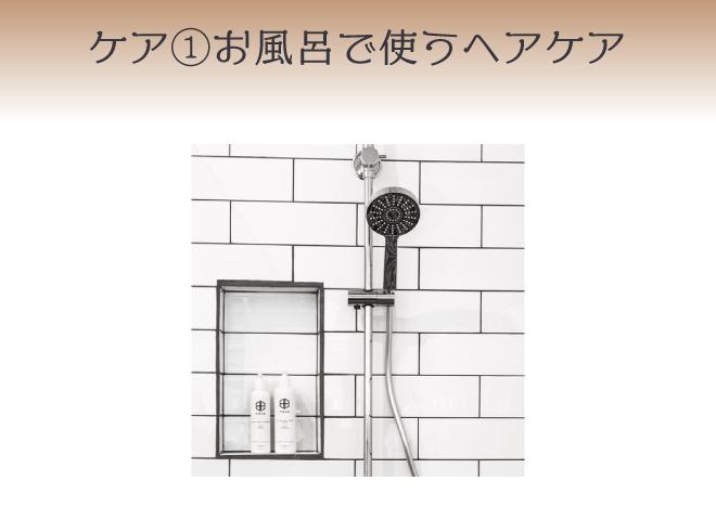 お風呂で使うおすすめのヘアケア(インバストリートメント)は頭皮クレンジング・トリートメント