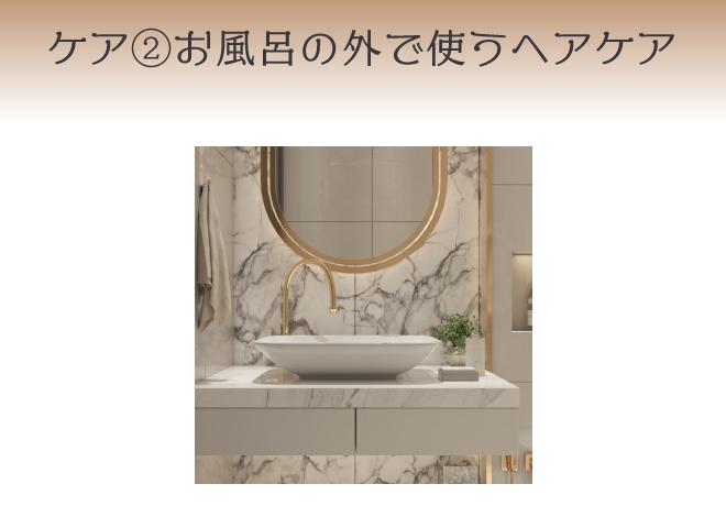 お風呂の外で使うおすすめのヘアケア(アウトバストリートメント)はヘアオイル・頭皮ローション