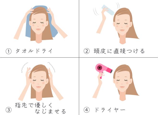 頭皮ローション・トニックの手順