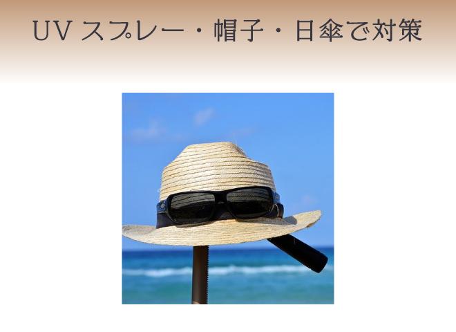注意ポイント2.紫外線ガード!日焼け止めスプレー・帽子・日傘で髪を守る