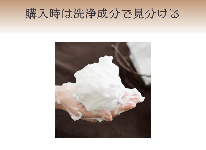弱酸性シャンプーを買う時は洗浄成分に注目
