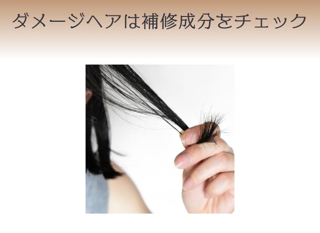 ダメージヘアはケラチン・コラーゲンで補修