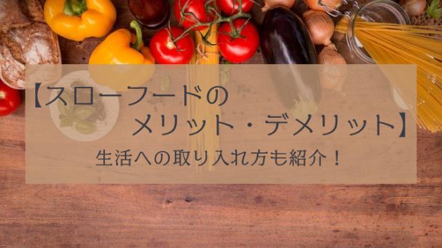 スローフードの意味を正しく知ってる?日本でも実践できる食の運動に参加しよう!アイキャッチ