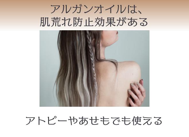 アルガンオイルには肌荒れ防止効果がある