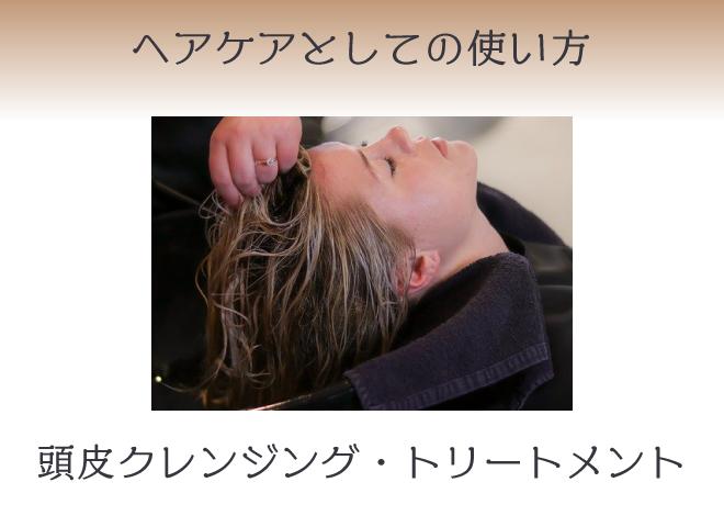お風呂では頭皮クレンジング・ヘアパックに使える