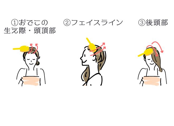 ブラシを使った頭皮のマッサージ方法