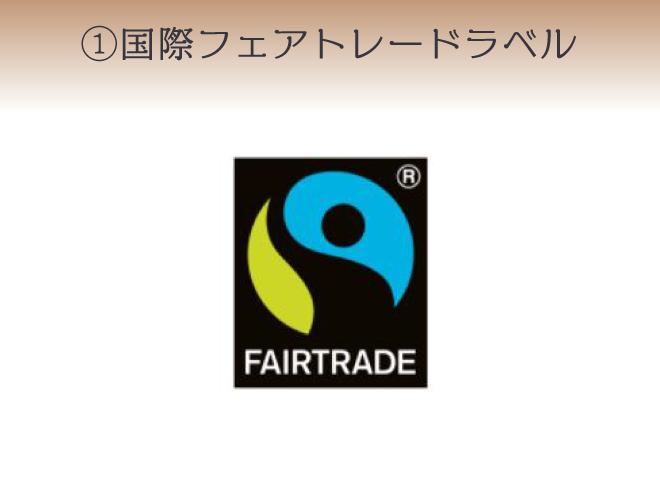 国際フェアトレードラベル=国際フェアトレード基準を満たしている証拠のラベル