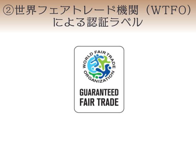 世界フェアトレード機関(WFTO)に認証を受けた団体がつけるラベル