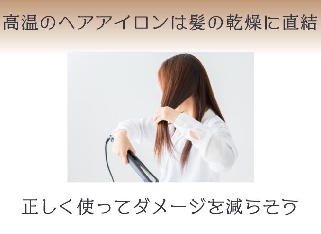 髪の毛の保湿ケア:ヘアアイロンを正しく使って、熱ダメージからの乾燥を防ごう