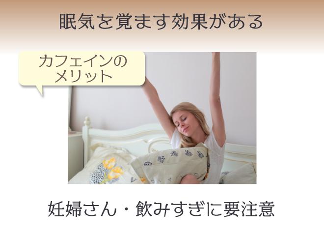 カフェインには眠気覚ましの効果があるが、飲み過ぎや妊婦さんは注意