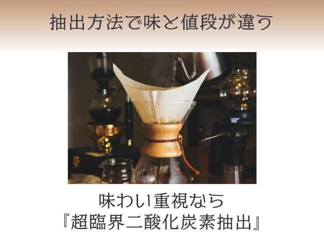 おいしいカフェインレスコーヒーは抽出方法をチェックしよう