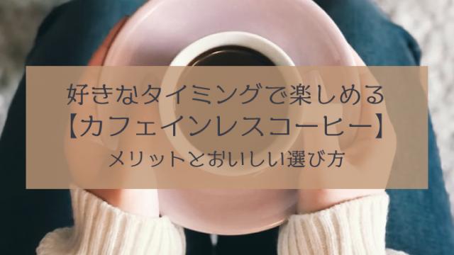 カフェインレスコーヒーの効果は?おいしいインスタントの選び方やデカフェとの違いまで解説アイキャッチ