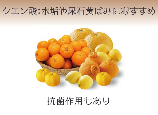 クエン酸:水垢、尿石黄ばみにおすすめ。レモンや梅干しに含まれる酸っぱい成分