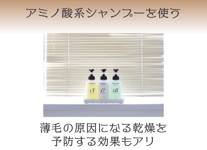 アミノ酸系シャンプーを使う 薄毛の原因になる乾燥を予防する効果もアリ