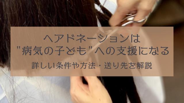ヘアドネーションの長さ・カラー・髪質の条件とは?送り先や年齢制限についても解説アイキャッチ