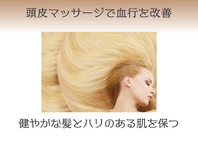 頭皮マッサージで血行を改善 健やかな髪とハリのある肌を保つ
