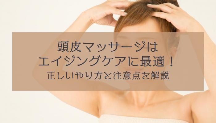 頭皮マッサージはエイジングケアに最適! 正しいやり方と注意点を解説