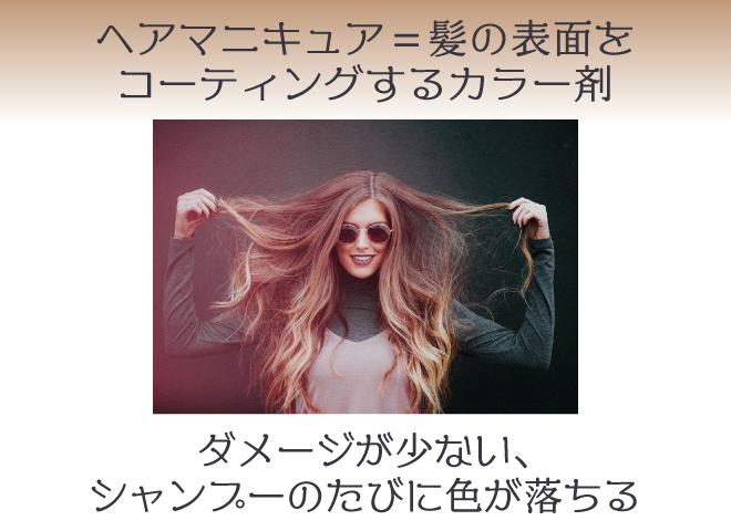 ヘアマニキュア=髪の表面に色をコーティングするアイテム。ヘアカラーとの違いは「色を入れる仕組み」