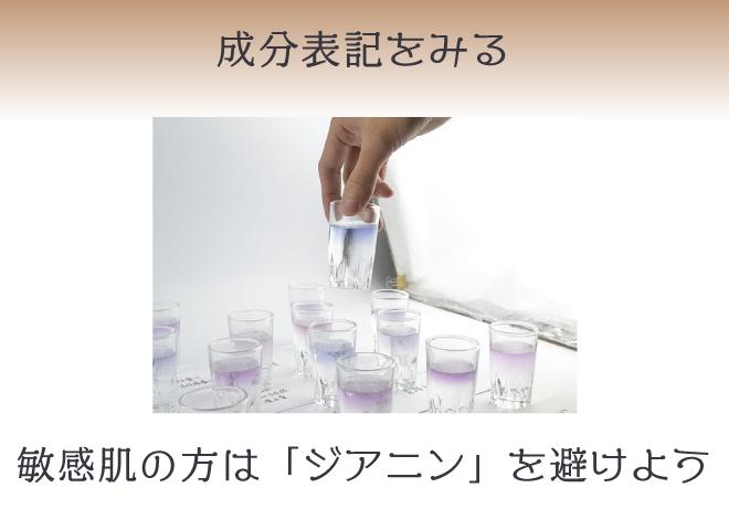 敏感肌の方は「ジアニン」を避け、「HC染料」が入っているものを選ぶのがおすすめ
