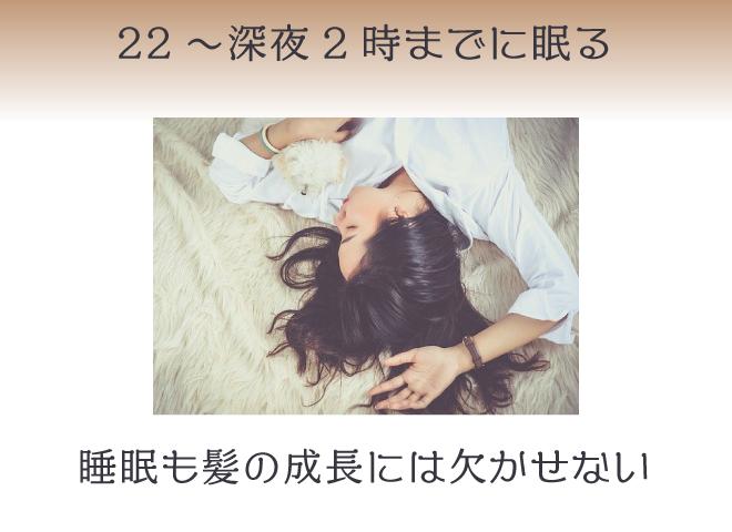 しっかり睡眠をとることも髪の成長には大事