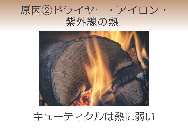 (上段)原因②ドライヤー・アイロン・紫外線の熱 (下段)キューティクルは熱に弱い
