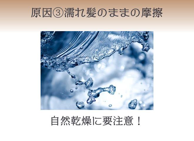 (上段) 原因③濡れ髪のままの摩擦 (下段)自然乾燥に要注意!