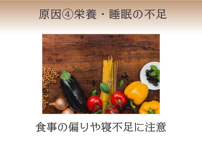 (上段) 原因④栄養・睡眠の不足 (下段)食事の偏りや寝不足に注意