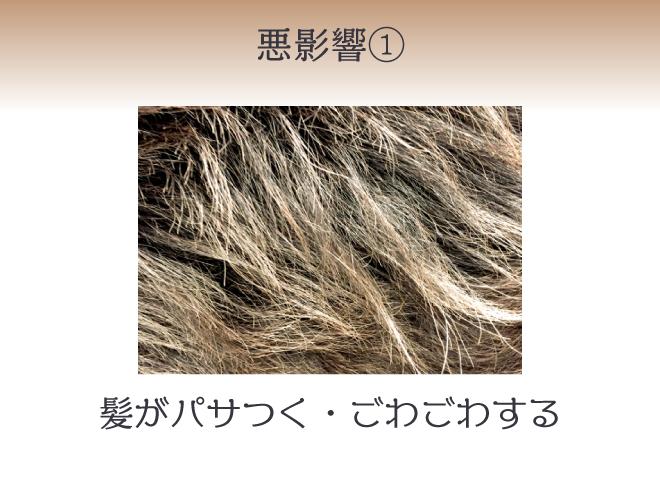 悪影響① 髪がパサつく・ごわごわする