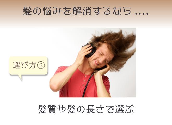 髪の悩みを解消するなら.... 選び方② 髪質や髪の長さで選ぶ